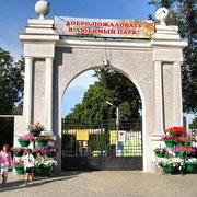 Парк Горького в Таганроге