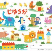 2019年度幼稚園用 「じゆうが」表紙イラスト 販元 ジャクエツ