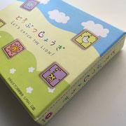 ゲーム「どうぶつしょうぎ」パッケージデザイン 販元 幻冬舎エデュケーション