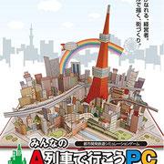 「PCゲームパッケージ」ペーパークラフト 販元STUDIO ARTDINK デザイン ケークルーデザインワークス