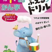 できるがふえるドリル「小学1年〜3年漢字」 発行 文理・デザイン 清原一隆・写真撮影 柳 太