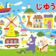 2019年度幼稚園用 「じゆうが」表紙イラスト 販元 チャイルド社