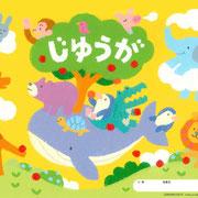 2018年度幼稚園用 「じゆうが」表紙イラスト 販元 ジャクエツ