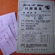 あついぞ 熊谷   川柳大会
