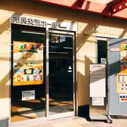 パレット鳥取にて