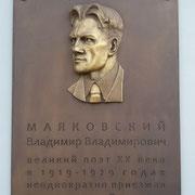 Владимир Маяковский. Памятная доска