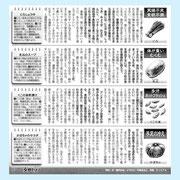 女性セブン 9/5号「夏に克つ!食べて克つ!」イラスト