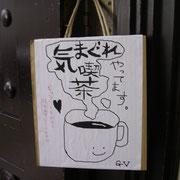 気まぐれCafe-1