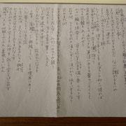 内村 知子「花を奉る 石牟礼 道子から」文章
