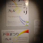 石川 沙羅 戸塚まつりポスター「カケル」A2版 「カケル」B3版 ポスター