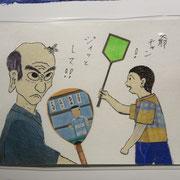 及川 功「切った! ハッタ! の絵手紙」絵手紙