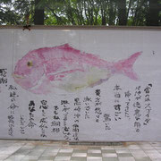「色つきの魚拓-釣っちゃってごめんなさい、、、」 白石 いづみ