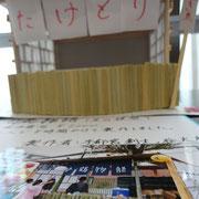 宇都宮 想士「竹鶏物語(屋台模型)」模型