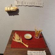 Fu-Ko「創造をかきたてるストロー」大麦