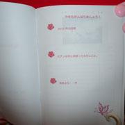 ページをあけると今年の目標を書くページ。