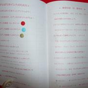 5,6ページめ。がんばりポイントのため方と練習日記の書き方の説明欄。