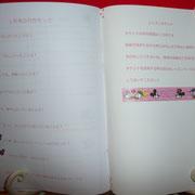 最後のページは今年の最後に振り返るページ。