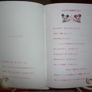 めくって1枚目。左のページは子供たちのお写真を貼ります。右のページは教室のお約束。