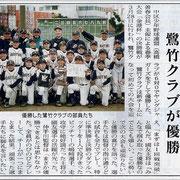 TOWNNEWS掲載記事2010金港杯優勝
