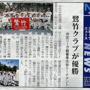TOWNNEWS掲載記事2010中区リーグ春季大会優勝