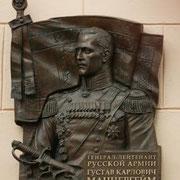 Карл Маннергейм. Мемориальная доска. Санкт-Петербург, Военная академия МТО