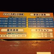 茨城県稲敷市看板製作 (有)新東産業様 インクジェットパネルサイン デザイン、製作、施工