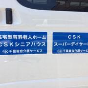 千葉県富里市看板製作 ㈱千葉総合介護サービス 様 オリジナルマグネット式カッティングシート各種 デザイン、製作、施工