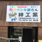 2018年成田市看板製作 絆工業様 カーマーキング、パネル壁面サイン デザイン、製作、施工