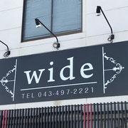 2018年八街市看板製作 ワイド様 パネル壁面サイン デザイン、製作、施工