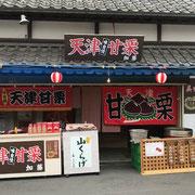 2018年成田市看板製作 甘栗加藤様 デザイン、製作、施工