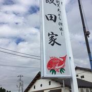 千葉県山武市看板製作 割烹飯田家 様 袖看板(LED内照式) デザイン、製作、施工