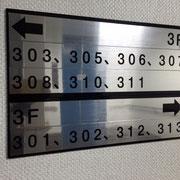 千葉県富里市看板製作 ㈱千葉総合介護サービス 様 オリジナル室内プレートサイン、ガラスマーキング各種 デザイン、製作、施工