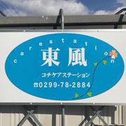 2018年稲敷市看板製作 ㈱コチケアステーション様 パネルサイン、車用マグネット他、デザイン、製作、施工