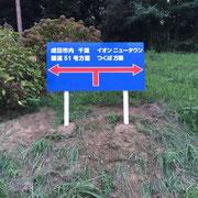 千葉県成田市看板製作 成田国際文化会館様 野立て看板 デザイン、製作、施工