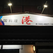 2018年富里市看板製作 韓国居酒屋 港様 デザイン、製作、施工