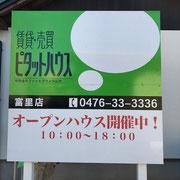 2019年千葉県成田市看板製作 ピタットハウス 様  デザイン、製作、施工