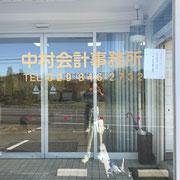 2018年茨城県稲敷市看板製作 中村会計事務所 様 カッティングシート、デザイン、製作、施工