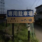 2018年茨城県坂東市看板製作 みやべ家 様 FFシート貼替、壁面パネル、デザイン、製作、施工