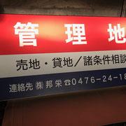 2018年成田市看板製作 ㈱邦栄様 不動産看板、デザイン、製作、施工