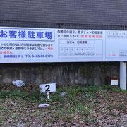 2018年千葉県成田市看板製作 佐俣 様 野立て看板等、デザイン、製作、施工