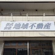 千葉県富里市看板製作 ㈱地域不動産様 カルプ文字 デザイン、製作、施工