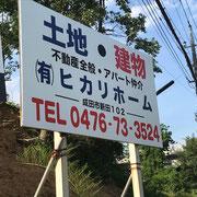 2018年成田市看板製作 ㈱Ys様 野立て看板、デザイン、製作、施工