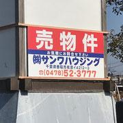 2018年稲敷市看板製作 ㈱サンワハウジング様 不動産看板、デザイン、製作、施工