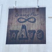 2018年牛久市看板製作 WAVE様 デザイン、製作、施工