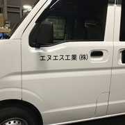 2018年香取市看板製作 村松自動車 様 カーマキング、デザイン、製作、施工