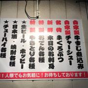 2019年千葉県成田市看板製作 屋台五味酉 様 壁面パネル、照明 デザイン、製作、施工