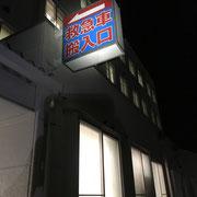 2018茨城県稲敷郡美浦村看板製作 美浦中央病院 様 電飾看板「救急入口」デザイン、製作、施工