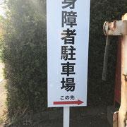 2018年稲敷市看板製作 ㈱川島工務店様 江戸崎公民館野立て看板2基 デザイン、製作、施工