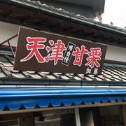2018年成田市看板製作 成田山、天津甘栗加藤様 木製看板 デザイン、製作、施工