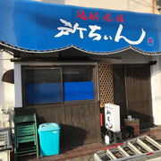 2018年千葉県成田市看板製作 所ちいん 様 カッティングシート貼替、電飾パネル、デザイン、製作、施工